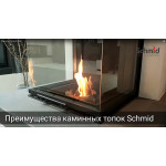 Advantages of Camina & Schmid fireplaces and fireboxes : Kharkiv, Dnipro, Kiev, Ukraine